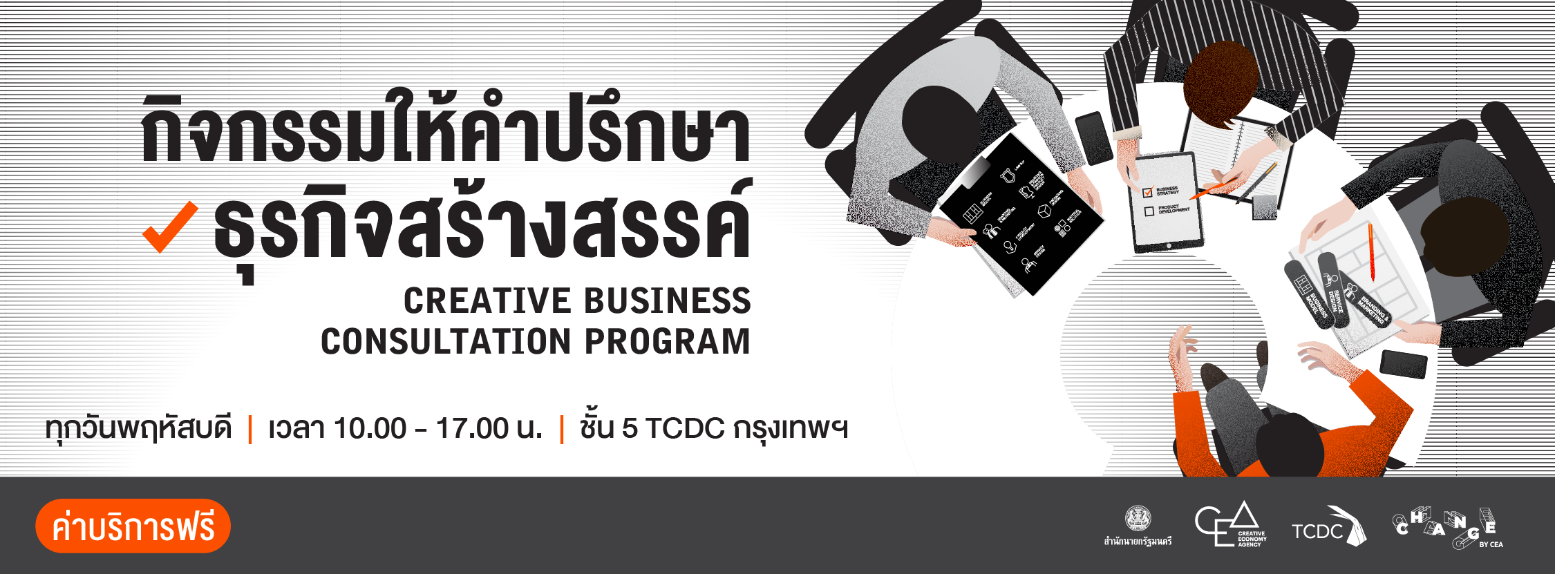 ฺBusiness Consultation Services